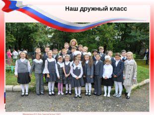 Наш дружный класс Матюшкина А.В. http://nsportal.ru/user/33485