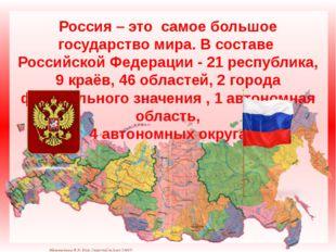 Россия – это самое большое государство мира. В составе Российской Федерации -