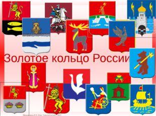 Золотое кольцо России Матюшкина А.В. http://nsportal.ru/user/33485