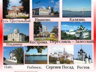 Владимир Гусь Хрустальный Иваново. Калязин. Кострома. Переславль – Залесский.