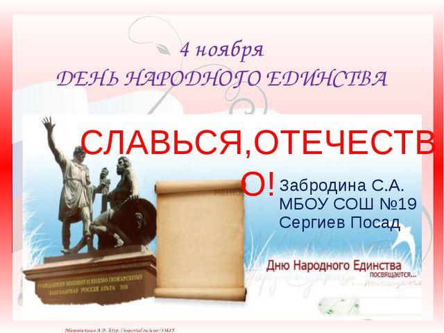 4 ноября ДЕНЬ НАРОДНОГО ЕДИНСТВА Забродина С.А. МБОУ СОШ №19 Сергиев Посад С...