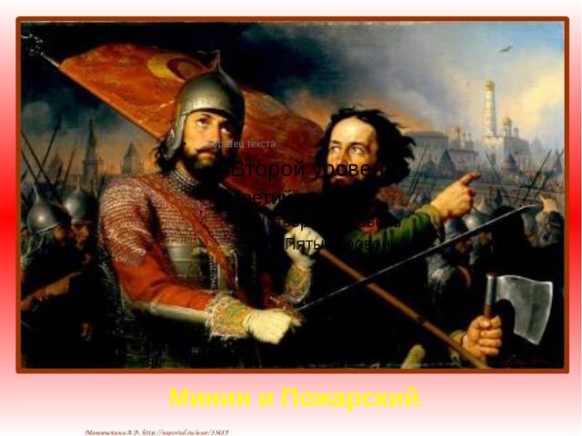 Минин и Пожарский. Матюшкина А.В. http://nsportal.ru/user/33485
