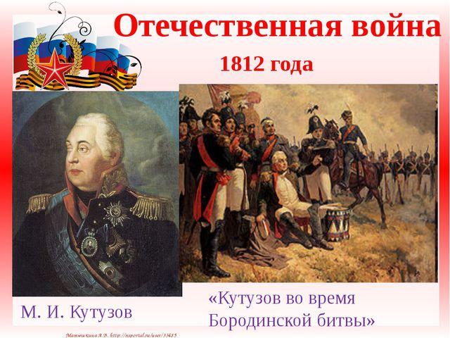 Отечественная война 1812 года М.И.Кутузов «Кутузов во время Бородинской би...