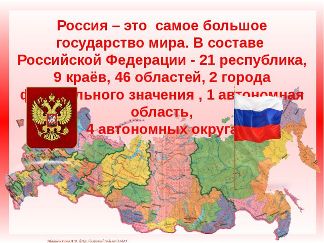 Россия – это самое большое государство мира. В составе Российской Федерации -...