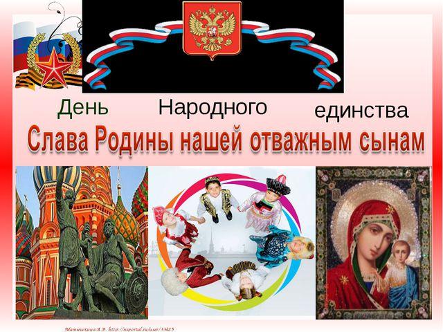 Народного единства День 4 ноября - Матюшкина А.В. http://nsportal.ru/user/33485