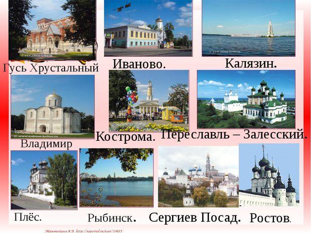 Владимир Гусь Хрустальный Иваново. Калязин. Кострома. Переславль – Залесский....