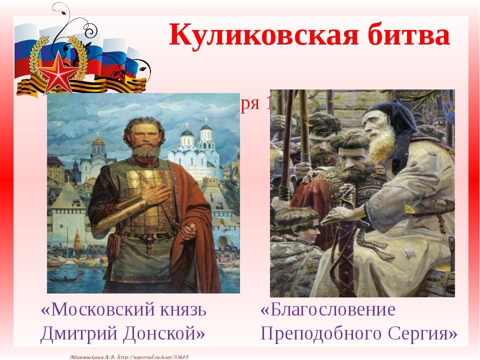 Куликовская битва 8 сентября 1380 года «Московский князь Дмитрий Донской» «Б...
