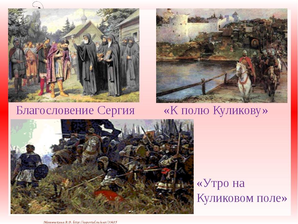 «К полю Куликову» Благословение Сергия «Утро на Куликовом поле» Матюшкина А....
