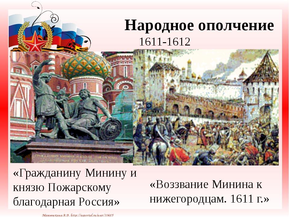 Народное ополчение 1611-1612 «Гражданину Минину и князю Пожарскому благодарн...