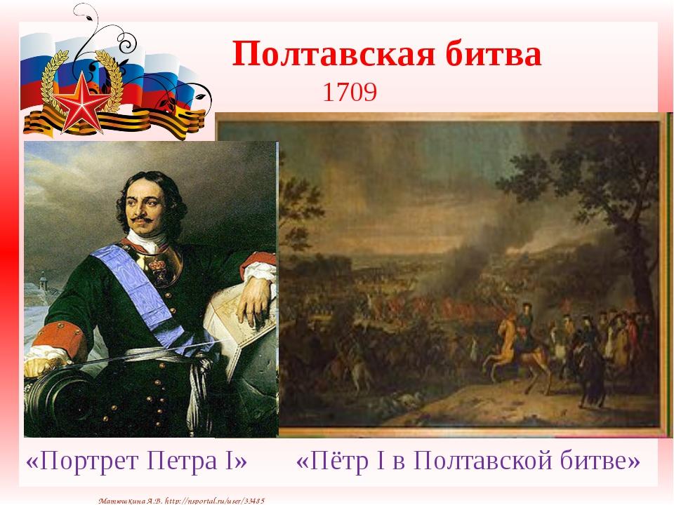 Полтавская битва 1709 «Портрет Петра I» «Пётр I в Полтавской битве» Матюшкин...