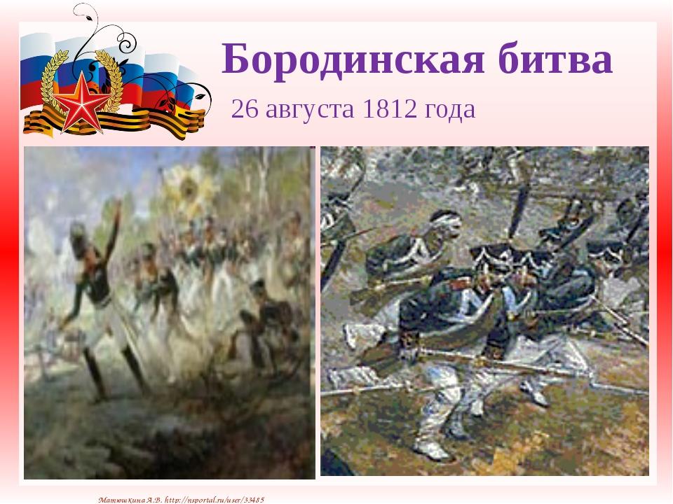Бородинская битва 26 августа 1812 года Матюшкина А.В. http://nsportal.ru/use...