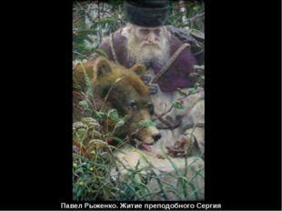 Павел Рыженко. Житие преподобного Сергия