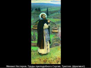 Михаил Нестеров. Труды преподобного Сергия. Триптих. (фрагмент)