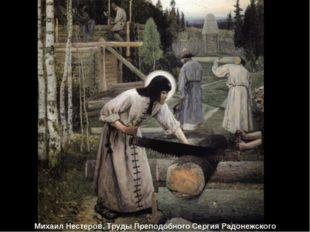 Михаил Нестеров. Труды Преподобного Сергия Радонежского