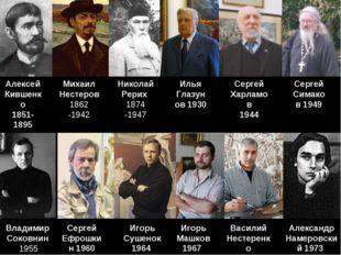 Василий Нестеренко 1967 Николай Рерих 1874 -1947 Игорь Машков 1967 Игорь Суше