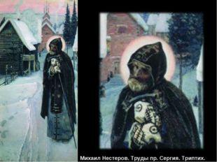 Михаил Нестеров. Труды пр. Сергия. Триптих. (фрагмент)