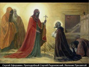 Сергей Ефоршкин. Преподобный Сергий Радонежский. Явление Пресвятой Богородицы