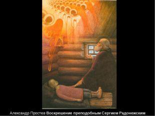 Александр Простев Воскрешение преподобным Сергием Радонежским мальчика