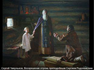 Сергей Чикуньков. Воскрешение отрока преподобным Сергием Радонежским
