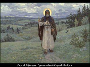 Сергей Ефошкин. Преподобный Сергий. По Руси