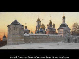 Сергей Ефошкин. Троице-Сергиева Лавра. К преподобному