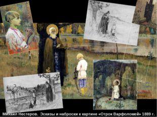 Михаил Нестеров. Эскизы и наброски к картине «Отрок Варфоломей» 1889 г.
