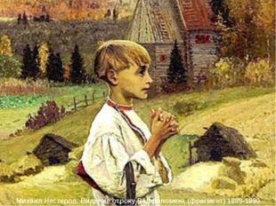 Михаил Нестеров. Видение отроку Варфоломею, (фрагмент) 1889-1890