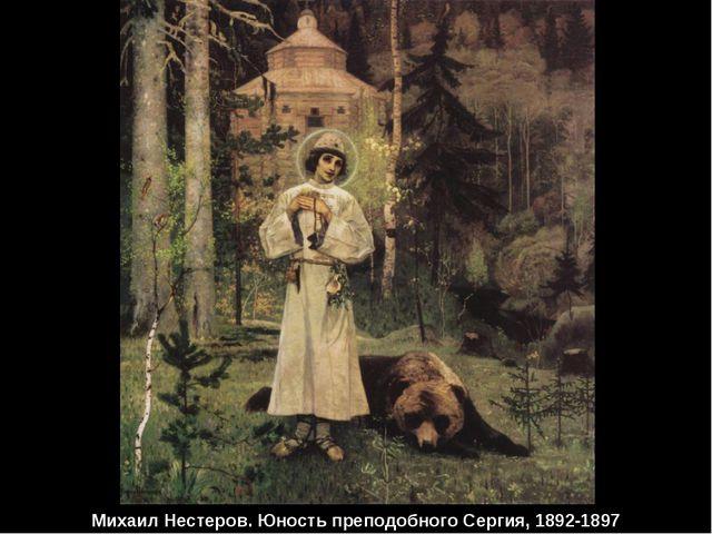 Михаил Нестеров. Юность преподобного Сергия, 1892-1897