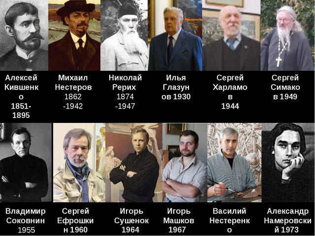 Василий Нестеренко 1967 Николай Рерих 1874 -1947 Игорь Машков 1967 Игорь Суше...
