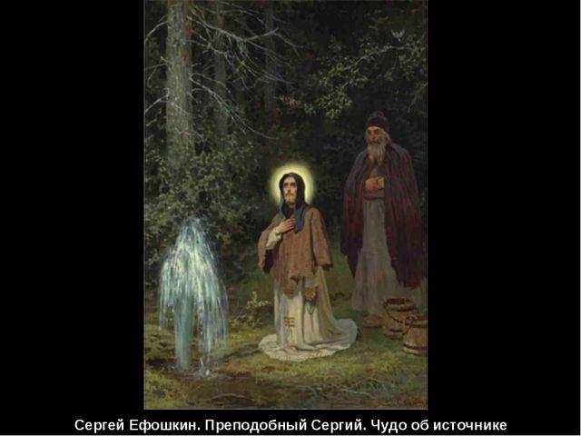 Сергей Ефошкин. Преподобный Сергий. Чудо об источнике