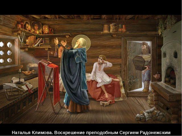 Наталья Климова. Воскрешение преподобным Сергием Радонежским мальчика...