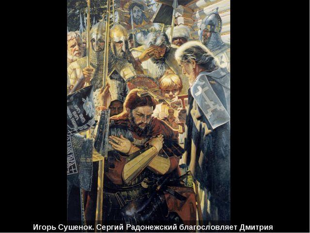 Игорь Сушенок. Сергий Радонежский благословляет Дмитрия Донского