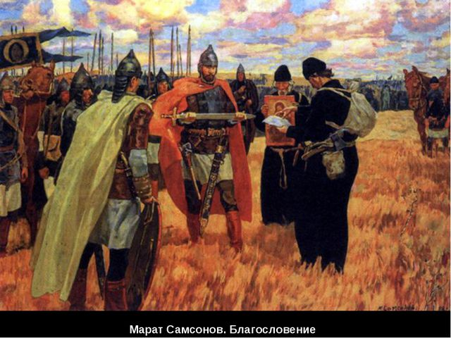 Марат Самсонов. Благословение