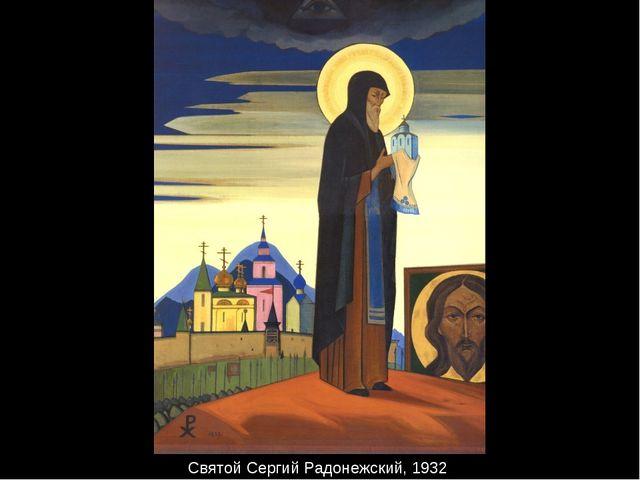 Святой Сергий Радонежский, 1932