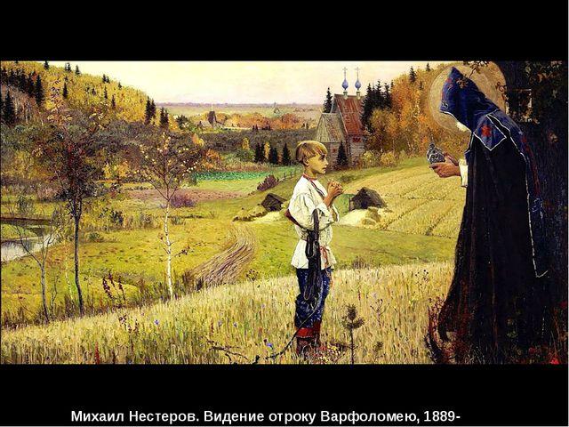 Михаил Нестеров. Видение отроку Варфоломею, 1889-1890