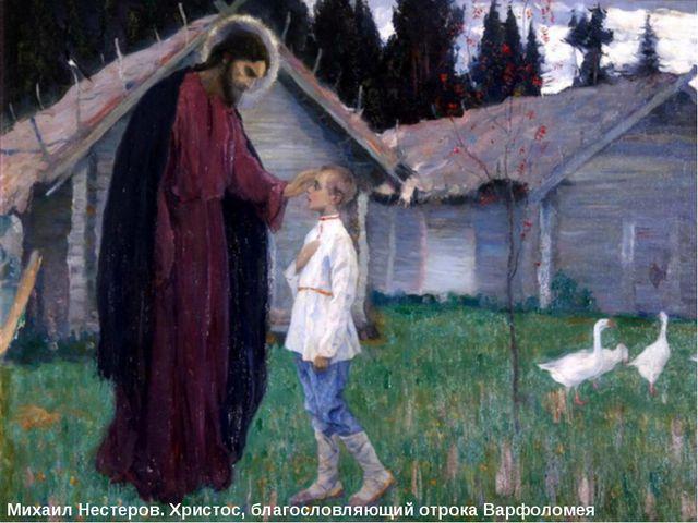 Михаил Нестеров. Христос, благословляющий отрока Варфоломея