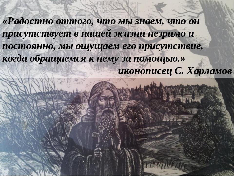 «Радостно оттого, что мы знаем, что он присутствует в нашей жизни незримо и...