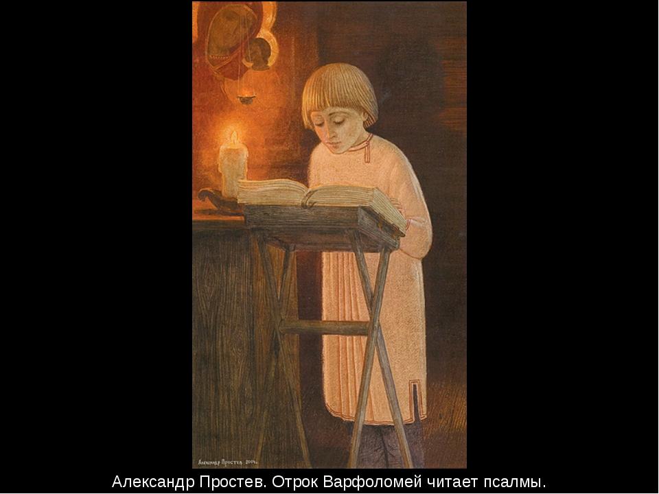Александр Простев. Отрок Варфоломей читает псалмы.