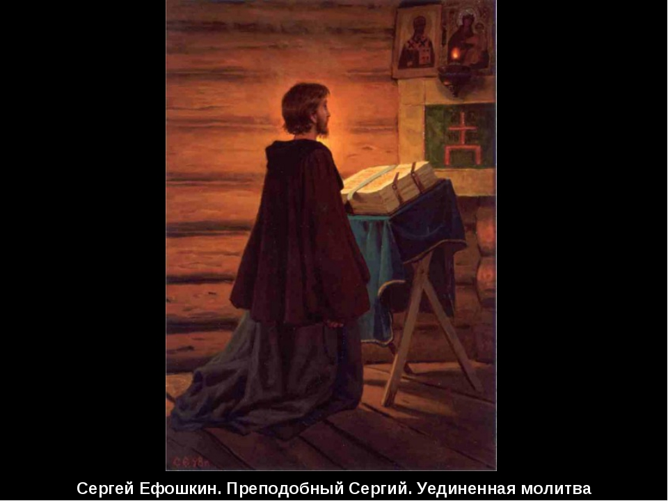 Сергей Ефошкин. Преподобный Сергий. Уединенная молитва