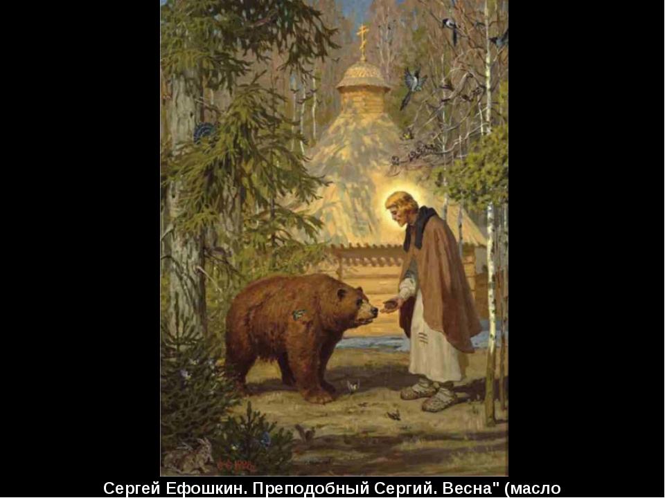 """Сергей Ефошкин. Преподобный Сергий. Весна"""" (масло"""