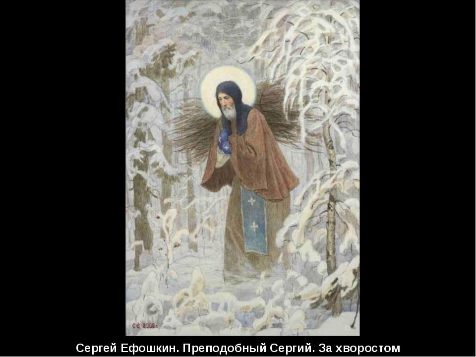 Сергей Ефошкин. Преподобный Сергий. За хворостом