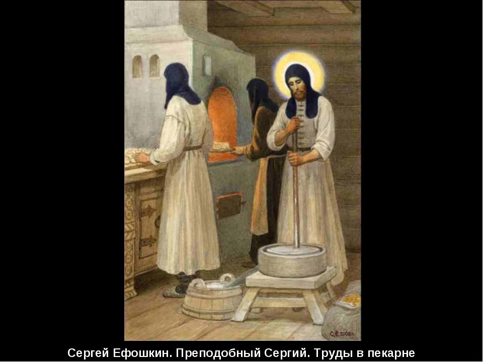 Сергей Ефошкин. Преподобный Сергий. Труды в пекарне