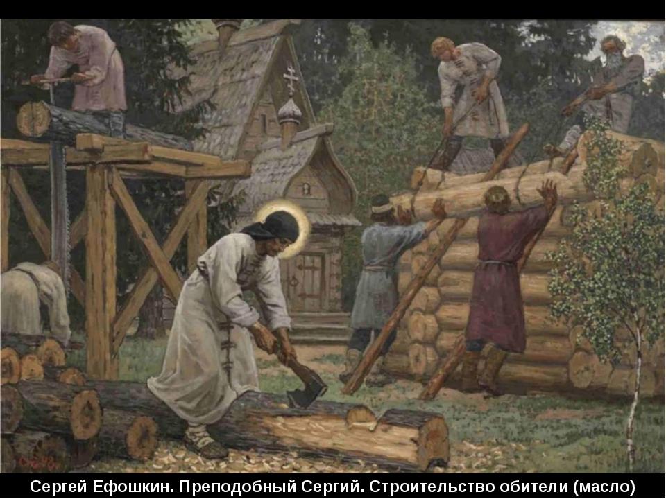 Сергей Ефошкин. Преподобный Сергий. Строительство обители (масло)