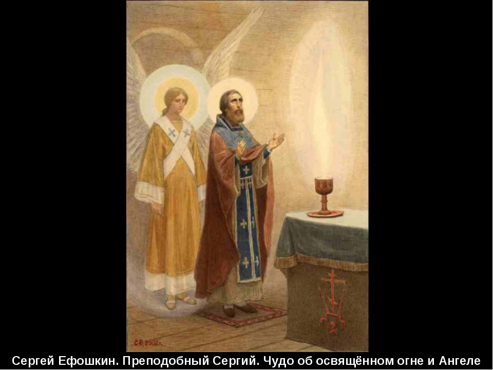 Сергей Ефошкин. Преподобный Сергий. Чудо об освящённом огне и Ангеле Господнем