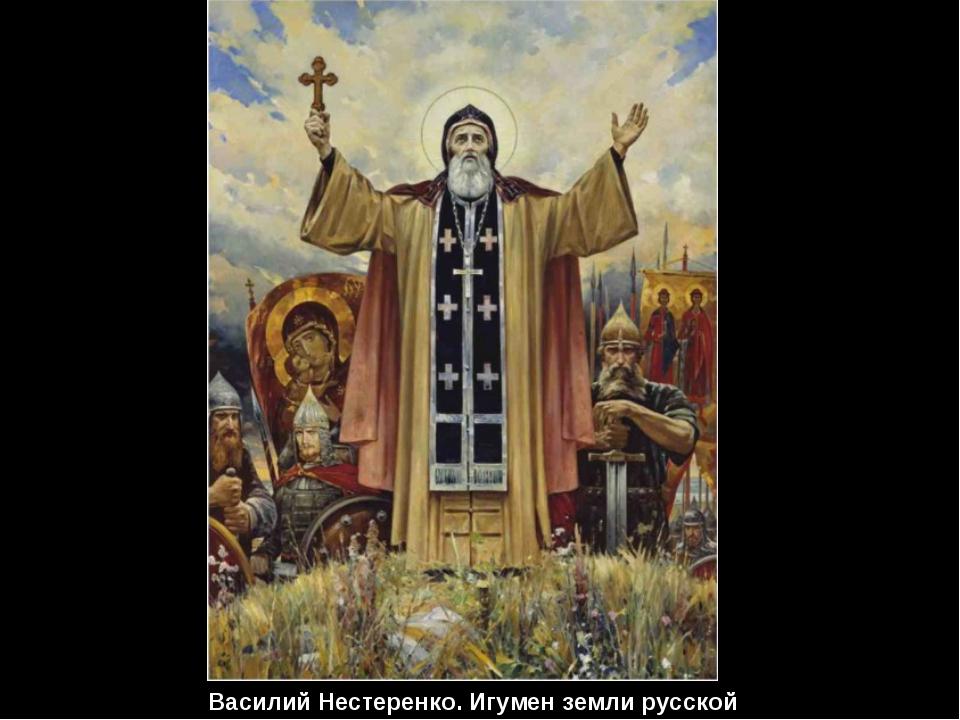 Василий Нестеренко. Игумен земли русской