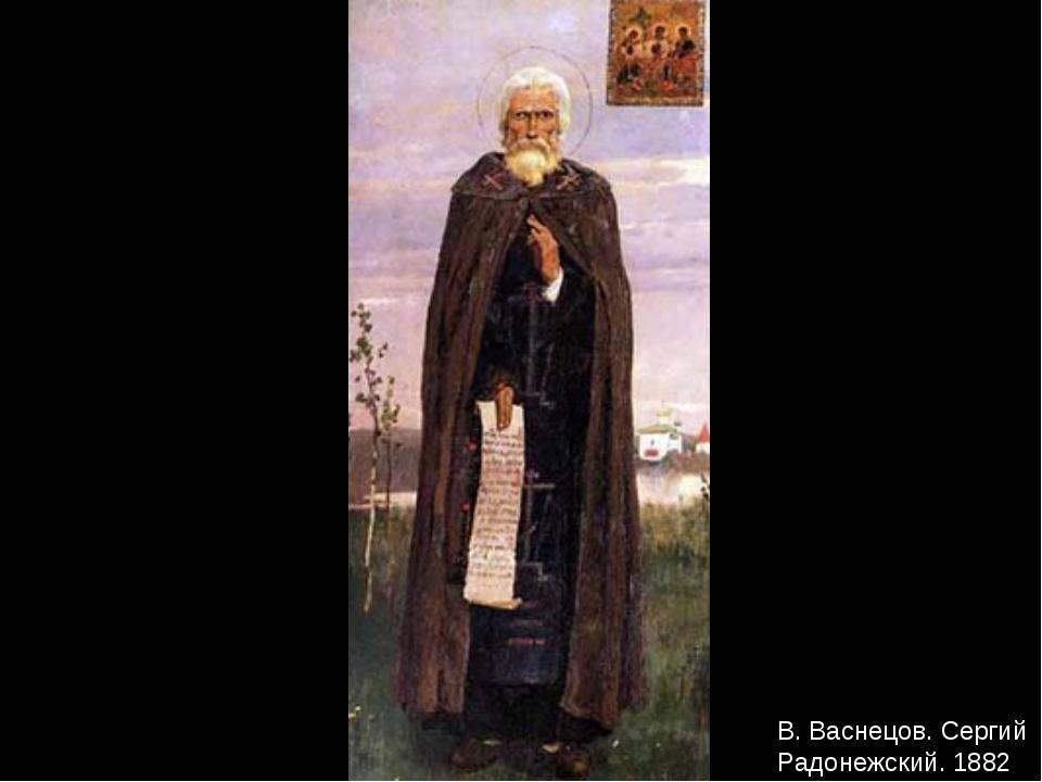 В. Васнецов. Сергий Радонежский. 1882 г.