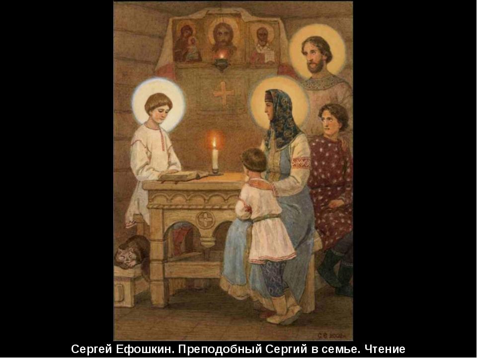 Сергей Ефошкин. Преподобный Сергий в семье. Чтение