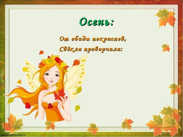 Осень: От обиды покраснев, Свёкла проворчала: