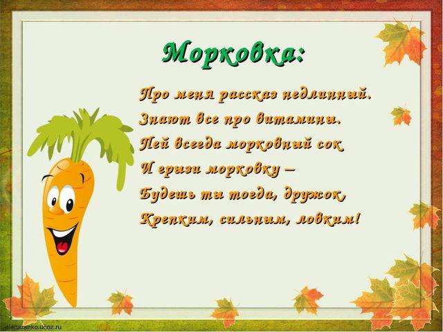 Морковка: Про меня рассказ недлинный. Знают все про витамины. Пей всегда морк...