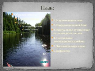 План: 1.Вступительное слово 2. Информационный блок 3. Виртуальное путешествие